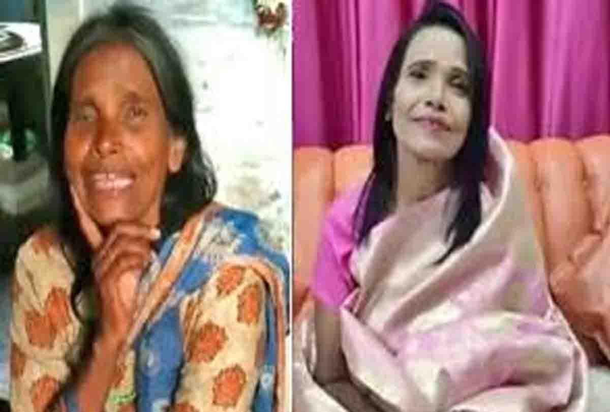 फिर से अपने पुराने घर में रह रही हैं रानू मंडल, ऐसी हो गयी है लाइफ