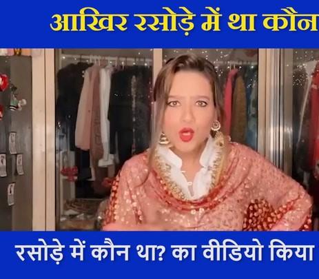मिथुन चक्रवर्ती की बहू मदालसा शर्मा ने बताया, 'रसोड़े में कौन था' सोशल मीडिया पर वीडियो वायरल
