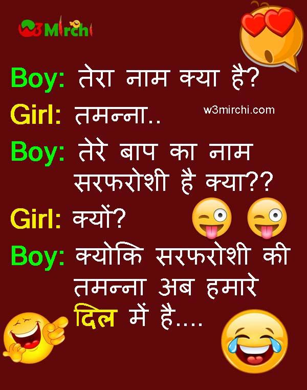 हिंदी जोक्स : लड़का– एक Kiss कर लूं क्या लड़की–नहीं पहले मेरी बात सुनो लड़की– जानू मुझे.....