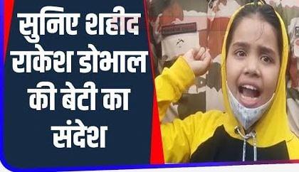 जम्मू-कश्मीर में शहीद राकेश डोभाल के शहादत पर 10 साल की बेटी ने कही ऐसी बात सुनकर गर्व से सीना हो जाएगा चौड़ा